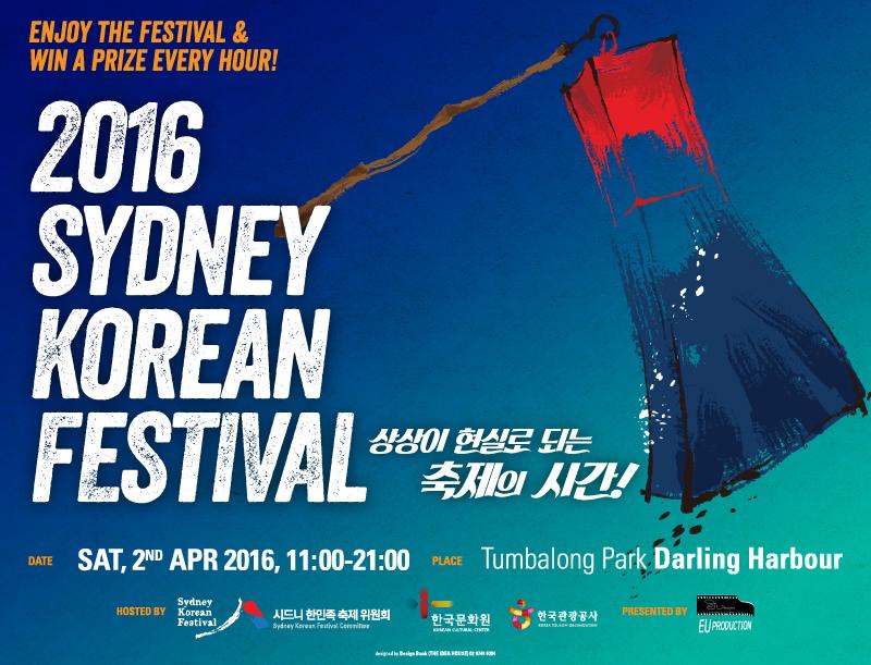 sydney festival 2016 promo code - photo#1
